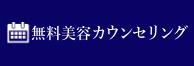 24時間WEB予約_カウンセリング予約